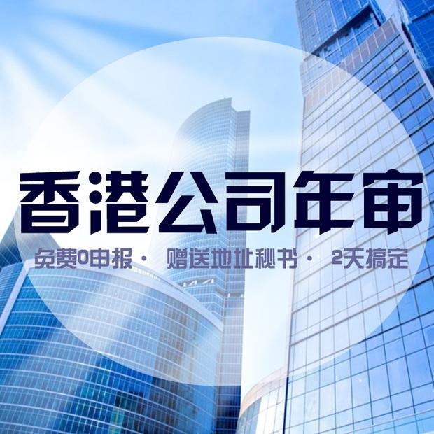 香港公司年审,香港公司年检续费